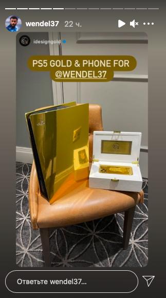 Хавбек «Зенита» Вендел купил PlayStation 5, покрытую 24-каратным золотом